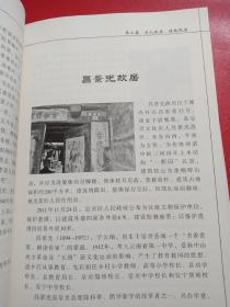呈贡历史建筑及碑刻选 呈贡文史资料第十三辑