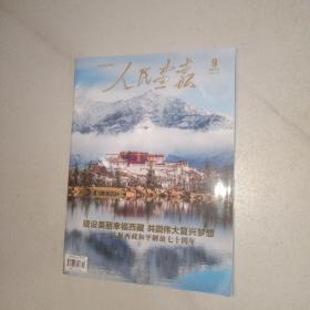 人民画报 2021年9期建设美丽幸福西藏