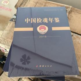 中国检魂年鉴2018