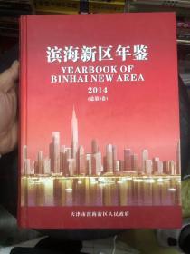 滨海新区年鉴(2014 总第4卷)
