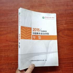 中国青年政治学院年鉴 2015【内页干净】