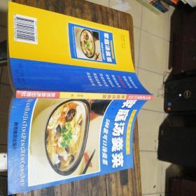 家庭四季美食丛书——家庭溜烩菜