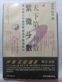 中国神秘文化通鉴:紫微斗数全书