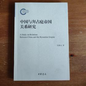 中国与拜占庭帝国关系研究:国家社科基金后期资助项目《编号C13》