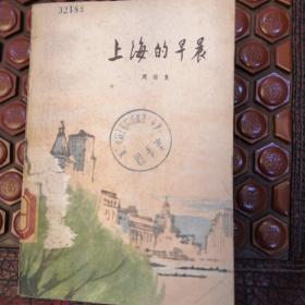 上海的早晨