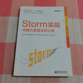 Storm实战:构建大数据实时计算【内页有划线】