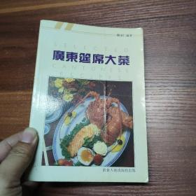广东筵席大菜