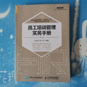 员工培训管理实务手册(第4版)【书内干净】