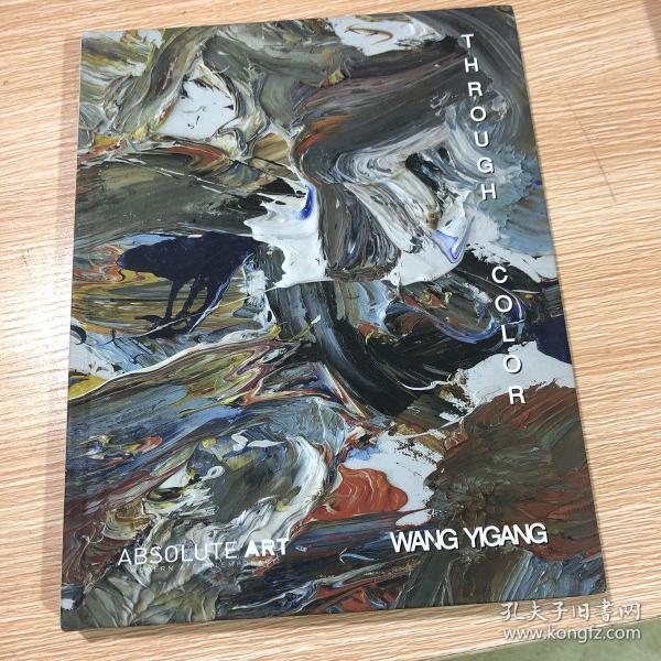 王易罡,《通过颜色》抽象艺术