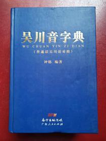 吴川音字典(普通话吴川话对照)精装