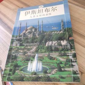 伊斯坦布尔——人类文明的摇篮