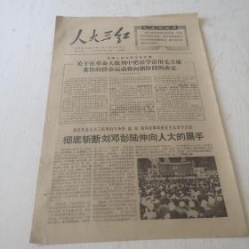 文革报纸 :人大三红1967年,第二十期