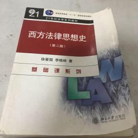 """西方法律思想史(第2版)/普通高等教育""""十一五""""国家级规划教材·21世纪法学系列教材·法律系列"""