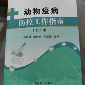 动物疫病防控工作指南(第2版)