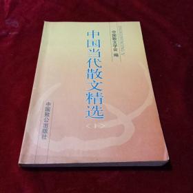 中国当代散文精选.(Ⅰ)