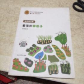 童年的菜园子/名家悦享系列·安武林文集