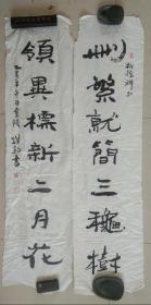 林散之弟子 陶维钧 先生 书法《板桥联句◆删繁就简三秋书,领异标新二月花》