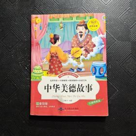中华美德故事(注音彩绘)/伴随孩子成长经典阅读
