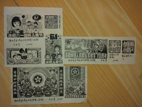宋亚萍,黑白版画3张,已出版过