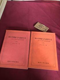 邓小平理论与马克思主义上下