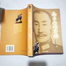 马占山将军传(16开)