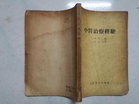 中医治疗经验(1958年一版三印,原名经验汉方治疗学)