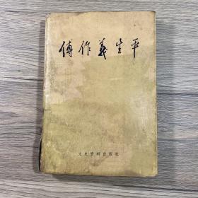 傅作义生平(1985年一版一印)