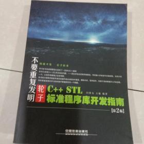 C++ STL标准程序库开发指南(第2版)