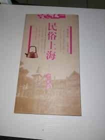 民俗上海:靜安卷