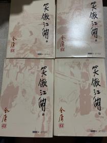笑傲江湖 全四册浪琴图书