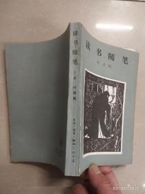 读书随笔 叶灵风三联版