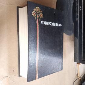 中国文艺辞典(精装影印本)