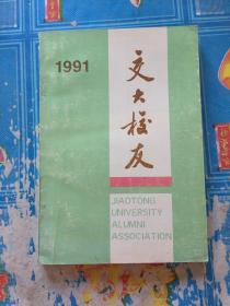 文大校友 1991