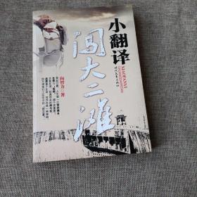 小翻译闯大2滩(平未翻阅无破损无字迹)