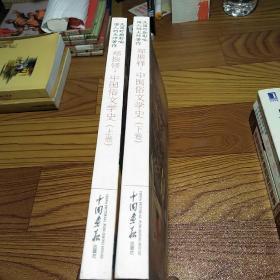 郑振铎:中国俗文学史(上下卷)