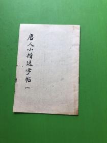 唐人小楷选字帖(一)