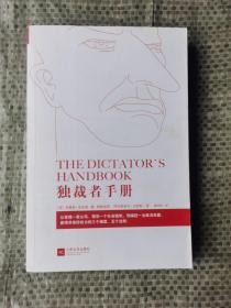 现货:独裁者手册:为什么坏行为几乎总是好政治