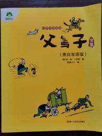 父与子全集(黑白版)/爱德少儿:世界经典漫画