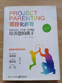 项目化养育:如何有目的、有计划、有步骤地培养您的孩子