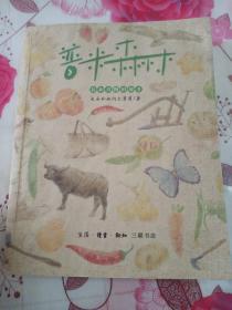 普米森林:我和食物的故事