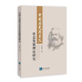 中国马克思主义社会发展理论研究❤ 尹保华 知识产权出版社9787513052306✔正版全新图书籍Book❤