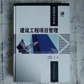 建造师执业手册:建设工程项目管理
