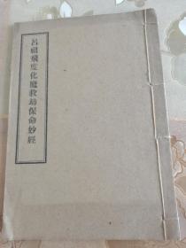 民国排印版道家道书修行修炼秘法宝卷《吕祖飞度化魔救劫保命妙经》品佳一册全,修行、炼气、炼丹、炼内丹、男女阴阳双修,罕见的道书文献,具体如图所示,包邮不还价