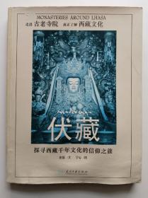 伏藏:探寻西藏千年文化的信仰之旅