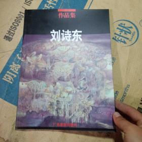 正版实拍;刘诗东作品集