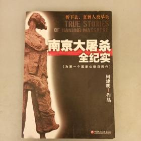 南京大屠杀全纪实    未翻阅    2021.10.27