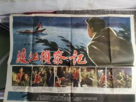 渡江侦察记 电影海报
