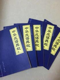 中华成语典故1一5册全