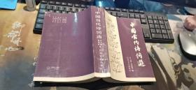 中国当代诗词选