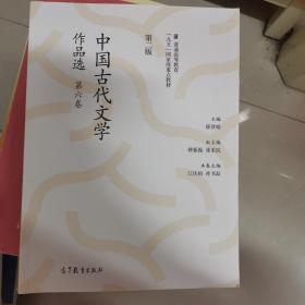 中国古代文学作品选(第二版)(第六卷)